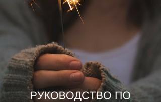 Cover_RU (2)